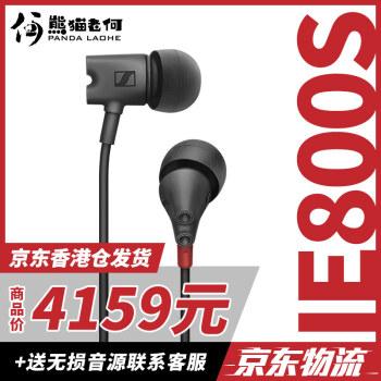 ゼンハイザー(Sennheiser)IE 800 IE 800 S有線入耳式HiFi発熱級ヘッドフォンフラッグシップIE 800 S