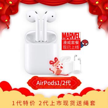 アップル(APPLE)airpods Bluetooth無線ヘッドフォン1/2世代にはipad 2世代/iphone公式標準装備Airpodsが充電式で収められています。