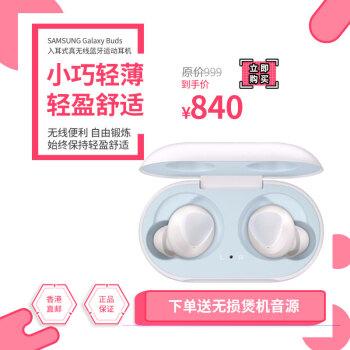 サムス(SAMSUNG)Galaxy Bundsの耳に入る無線Bluetooth HIFI真無線知能ランニングヘッドフォンsamsung象牙白