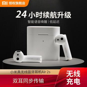 Mi(MI)真無線Bluetoothヘッドホンair 2/air 2 S半入耳式ノイズキースポーツインテリジェント音声ツインマイクMiアップル携帯電話通用ヘッドホンBluetoothイヤホンair 2 S【ワイヤレス充電】ホワイト